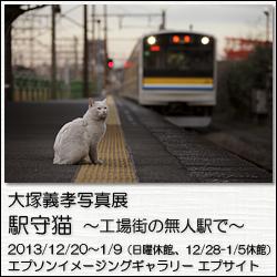 大塚義孝写真展 駅守猫 ~工場街の無人駅で~