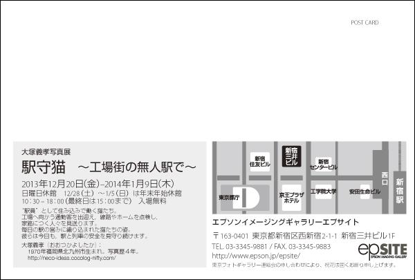 大塚義孝写真展 DM1