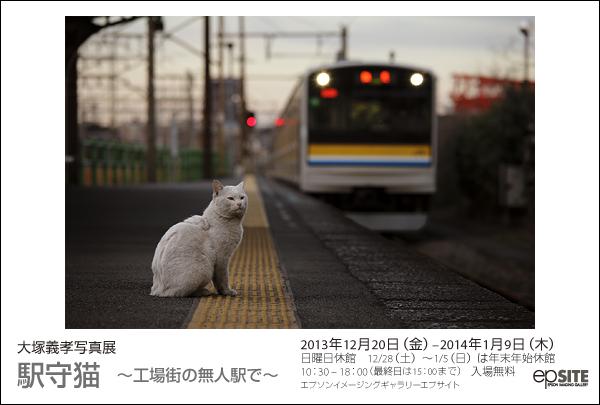 大塚義孝写真展 DM2